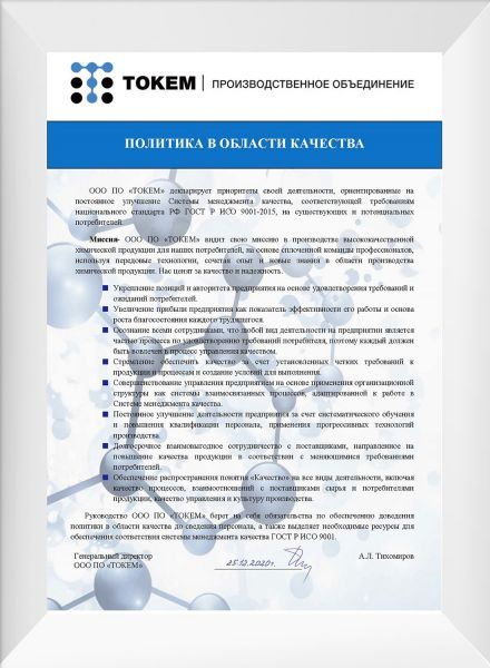 police_iso9001